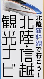北陸と信州・長野、新潟の観光情報が満載! 北陸・信越観光ナビ